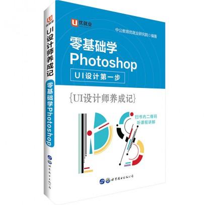 UI设计师养成记:零基础学Photoshop