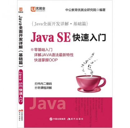 Java全面开发详解(基础篇)JavaSE快速入门