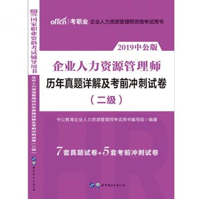 2019国家职业资格考试辅导用书:企业人力资源管理师历年真题详解及考前冲刺试卷(二级)