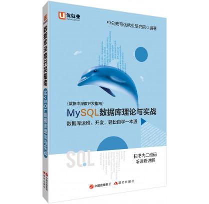 数据库深度开发指南:MySQL数据库理论与实战